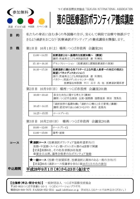 【平成28年度】医療通訳ボランティア養成講座