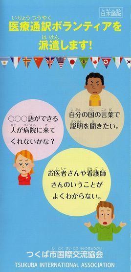 医療通訳リーフレット