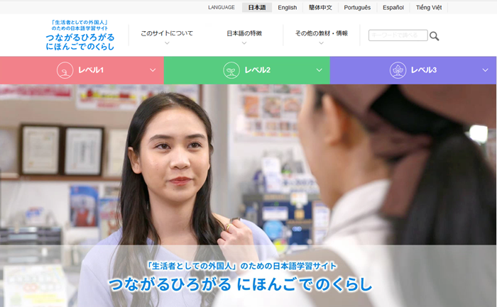 Connect and Enhance Your Life in Japanese