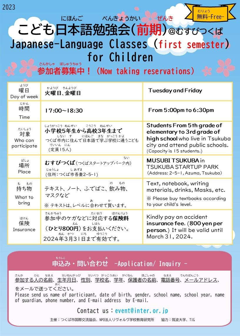 こども日本語勉強会@むすびつくば Japanese-Language Classes for Children