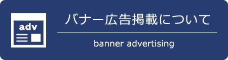 バナー広告掲載について