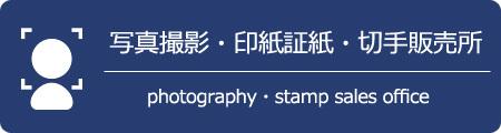 写真撮影・印紙証紙・切手販売所