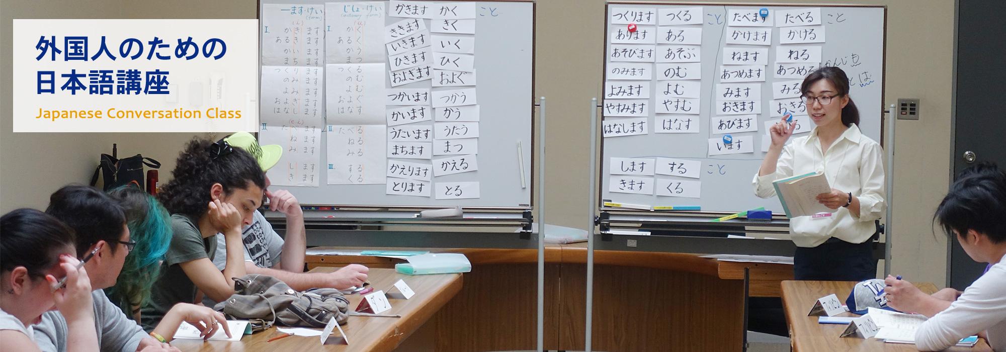 外国人のための日本語講座