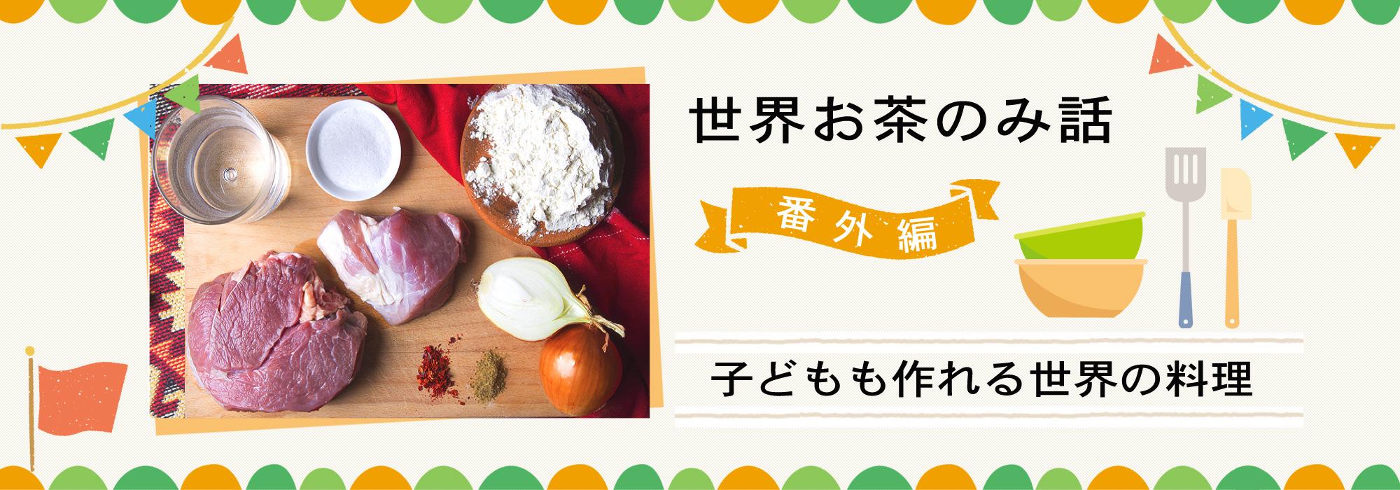 世界お茶のみ話(子供も作れる世界の料理)