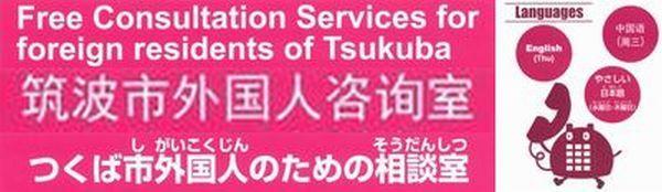 筑波市国際交流協会